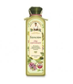 Balsam wzmacniający - naturalne saponiny, wyciąg z kotków brzozowych - Receptury Babci Agafii 350ml